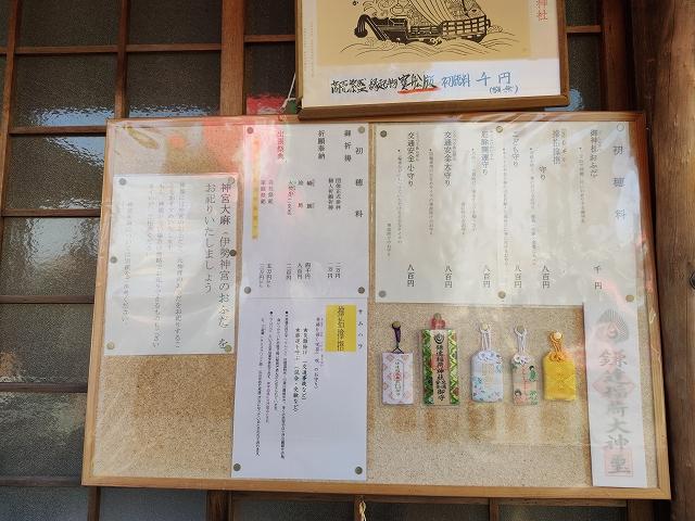 鎌達稲荷神社5
